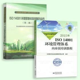 2本套环境管理体系内审员外审员考试用书 ISO 14001环境管理体系内审员培训教程+理解与运作