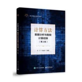 计算方法——数据分析与智能计算初探(第2版)