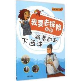 跟着郑和下西洋 刘小玲,青雨 著 著作 旅游