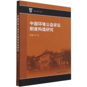 中国环境公益诉讼制度构造研究