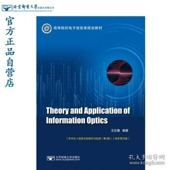 Theory and Application of Information Optics