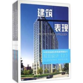 中国  建筑表现案例精 (4)(规划设计) 全新正版