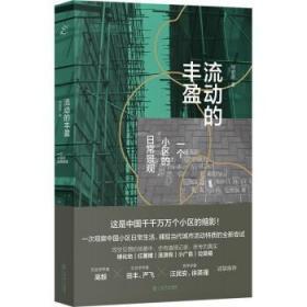 【59】新书--流动的丰盈:一个小区的日常景观9787545820706上海书店徐前进