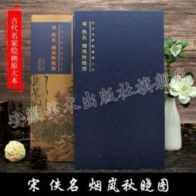 古代名家绘画原大本 宋 刘松年 青绿山水图 安徽美术