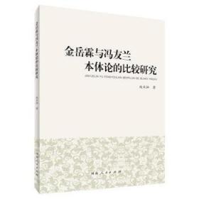 金岳霖与冯友兰本体论的比较研究 图书