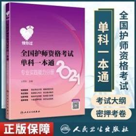 正版 领你过:20210护师资格考试 单科一本通实践能力分册  零基础学入门自学基础理论书籍