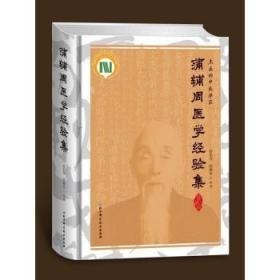 蒲辅周医学经验集薛伯寿北京科学技术9787530491461 医学书籍