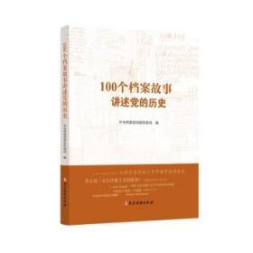 100个档案故事讲述党的历史