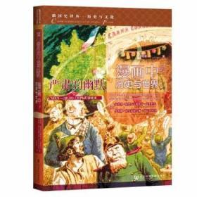 严肃的幽默 漫画中的历史与世界 戈里科夫 社科文献 世界史俄国史研究 政治漫画政治事件 国际关系变化