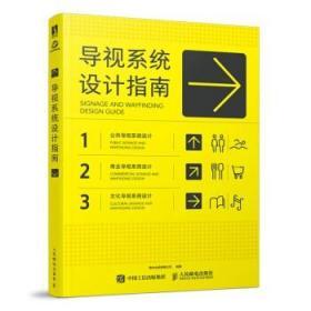 【R】导视系统设计指南