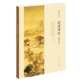 论语译注(简体字本) 2017修订杨伯峻中华书局9787101127867 哲学书籍