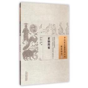 素仙简要/中国古医籍整理丛书