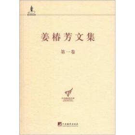 姜椿芳文集(第一卷 译诗)