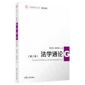 法学通论(第2版)/通识系列/信毅教材大系