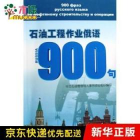 石油工程作业俄语900句(附光盘)