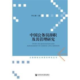 中国公务员辞职及其管理研究  [Study on resignation and management of Chinese civil servants]