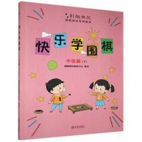 快乐学围棋.中级篇.下册 青岛9787555292586 运动/健身书籍