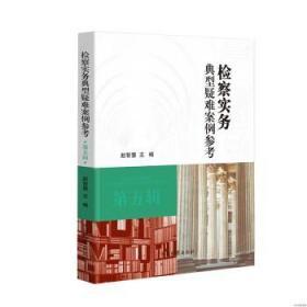 正版 2021新书 检察实务典型疑难案例参考 第五辑 赵智慧 中国检察 9787510223