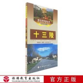 十三陵(英汉对照)9787563710590新北京导游丛书北京地区英文导游词小开本口袋书