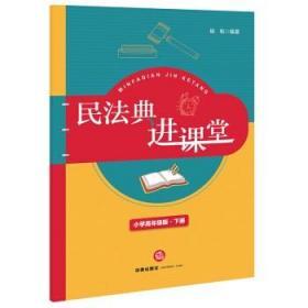 民法典进课堂(小学高年级版-下册)
