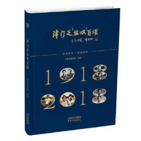 【正版】津门足坛双百颂 天津市体育局著 9787201141350 天津人民