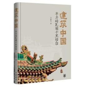 建筑中国:半片砖瓦到十里楼台(精) 9787101151893