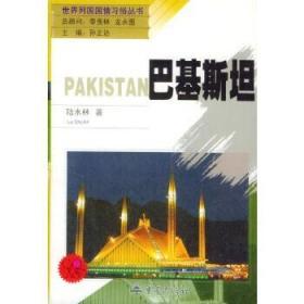 【正版】巴基斯坦 陆水林 9787536666320 重庆
