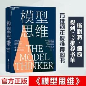 模型思维 斯科特佩奇让人终身受益的思维模型像芒格一样智慧地思考 *力荐2019年度智能经济书