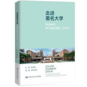 走进著名大学:深圳中学学子成长足迹(2019)