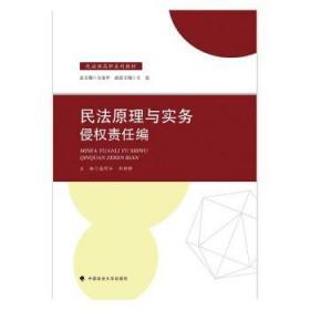 正版 民法原理与实务侵权责任编 盛舒弘 中国政法大学 民法典高职系列教材 侵权行为 2021