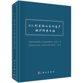 H. K. 列里赫的文化遗产保护探索之路
