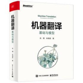 机器翻译:基础与模型
