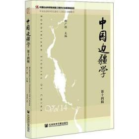 中国边疆学 第14辑 图书