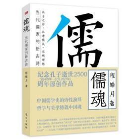 儒魂 当代儒家的新古诗 程皓月著 东方 9787520719636