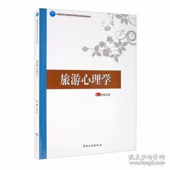 中国旅游业普通高等教育应用型规划教材--旅游心理学
