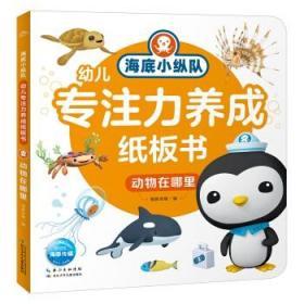 海底小纵队幼儿专注力养成纸板书:动物在哪里