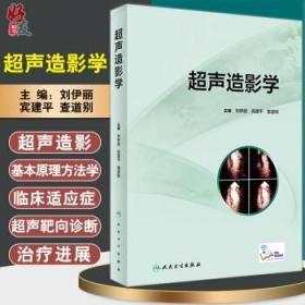 预售 超声造影学 详细介绍超声造影的基本原理超声靶向诊断及治疗的进展 刘伊丽 宾建平 查道别 主编