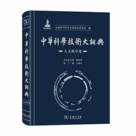 中华科学技术大词典·人文科学卷