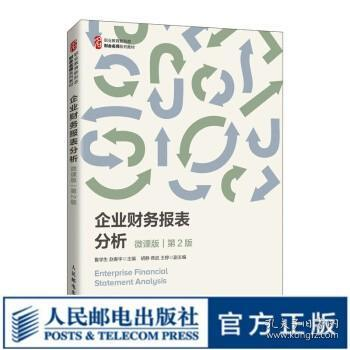 企业财务报表分析(微课版第2版)