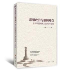 联盟政治与强制外交:基于联盟凝聚力的阐释框架 李杉  书籍