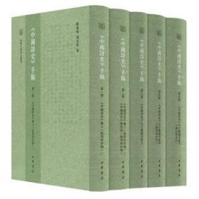 《中国诗史》手稿(全5册·精装繁体横排)
