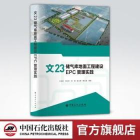 文23储气库地面工程建设EPC管理实践 可供储气库开发建设人员参考阅读 中国石化