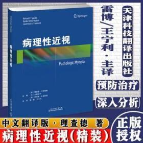 病理性近视 激光光凝 光动力疗法 玻璃体药物治疗注射和手术流行病学 遗传学 大野京子主编 9787