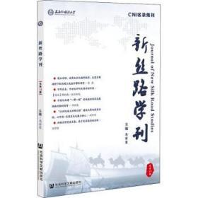 新丝路学刊 总第12期
