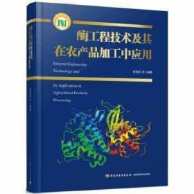 【正版保证】酶工程技术及其在农产品加工中应用 贾英民等 中国轻工业 9787518429035