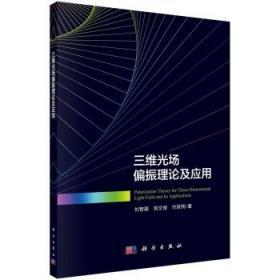 三维光场偏振理论及应用
