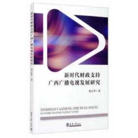 【D】新时代财政支持广西广播电视发展研究 廖志华  9787561866603 天津大学