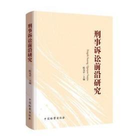正版 刑事诉讼前沿研究 陈光中 中国检察 9787510224881