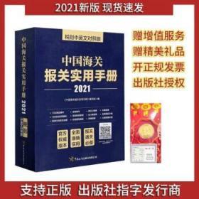 正版速发!2021 中国海关报关实用手册海关税则编码2021海关报关手册HS编码书 增值税发票