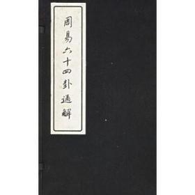 保证正版 周易六十四卦通解 朱高正 华东师范大学
